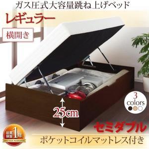 セミダブルベッド マットレス付き ポケットコイル すのこ ガス圧 跳ね上げ式ベッド 横開き/深さレギュラー happyrepo