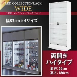 コレクションケース 本体 両開きタイプ 高さ180cm/奥行29cm LED対応