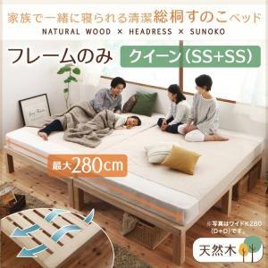 すのこベッド クイーンサイズベッド (SS×2) フレームのみ 総桐