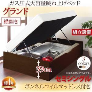 (組立設置) セミシングルベッド マットレス付き ボンネルコイル すのこ ガス圧 跳ね上げ式ベッド 横開き/深さグランド|happyrepo