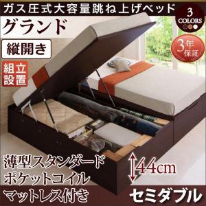 組立設置付 ガス圧式跳ね上げベッド セミダブル マットレス付き 薄型スタンダードポケットコイル シンプル大容量ベッド 縦開き・深さグランド|happyrepo