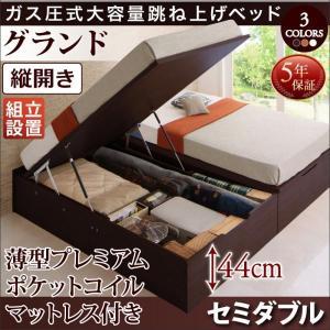 組立設置付 ガス圧式跳ね上げベッド セミダブル マットレス付き 薄型プレミアムポケットコイル シンプル大容量ベッド 縦開き・深さグランド|happyrepo