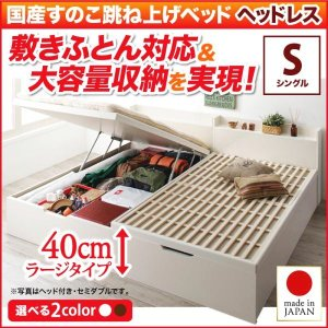 シングルベッド フレームのみ 日本製すのこ 跳ね上げ式ベッド 縦開き/ヘッドレス/深さラージ|happyrepo
