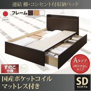 セミダブルベッド マットレス付き 国産ポケットコイル 棚・コンセント付き 連結ベッド すのこAタイプ|happyrepo