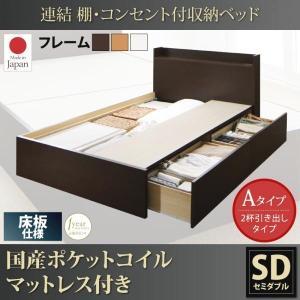 セミダブルベッド マットレス付き 国産ポケットコイル 棚・コンセント付き 連結ベッド 床板Aタイプ|happyrepo