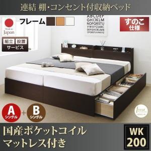 (組立設置) セミダブルベッド マットレス付き 国産ポケットコイル 棚・コンセント付き 連結ベッド すのこBタイプ|happyrepo