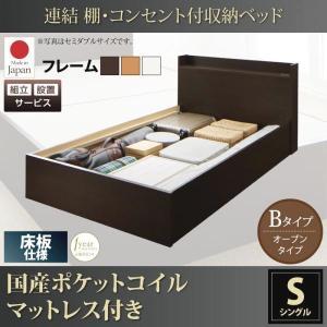 (組立設置) セミダブルベッド マットレス付き 国産ポケットコイル 棚・コンセント付き 連結ベッド 床板Aタイプ|happyrepo