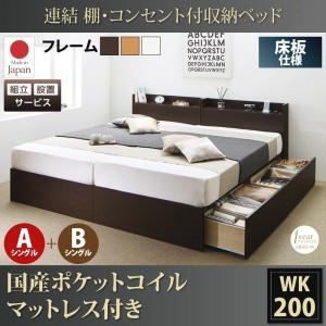 (組立設置) セミダブルベッド マットレス付き 国産ポケットコイル 棚・コンセント付き 連結ベッド 床板Bタイプ|happyrepo