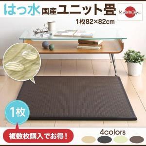 ユニット畳 約半畳分 おしゃれ 1枚入り はっ水日本製 タイルカーペット happyrepo
