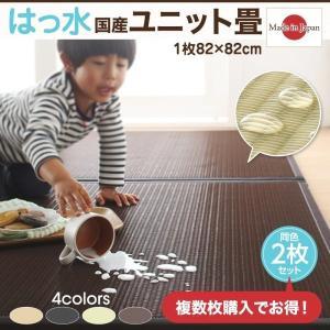ユニット畳 約1畳分 おしゃれ 2枚入り はっ水日本製 タイルカーペット happyrepo