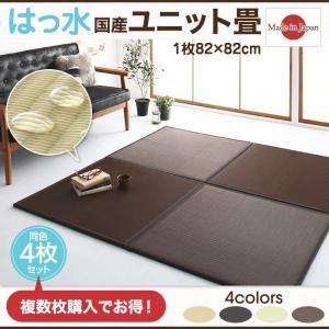ユニット畳 約2畳分 おしゃれ 4枚入り はっ水日本製 タイルカーペット happyrepo