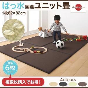 ユニット畳 約3畳分 おしゃれ 6枚入り はっ水日本製 タイルカーペット happyrepo