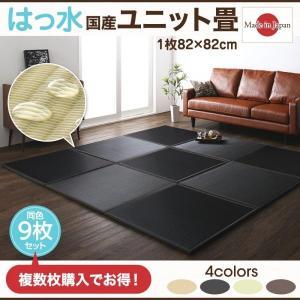ユニット畳 約3.5畳分 おしゃれ 9枚入り はっ水日本製 タイルカーペット|happyrepo