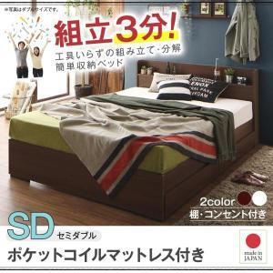 セミダブルベッド マットレス付き ポケットコイル 簡単組み立てベッド 収納付きベッド happyrepo