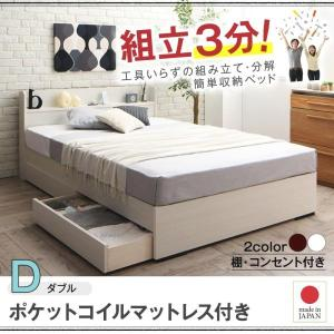 ダブルベッド マットレス付き ポケットコイル 簡単組み立てベッド 収納付きベッド happyrepo