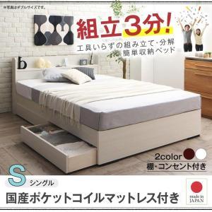 シングルベッド マットレス付き 国産ポケットコイル 簡単組み立てベッド 収納付きベッド happyrepo