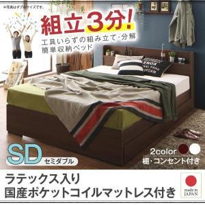 セミダブルベッド マットレス付き ラテックス入り国産ポケットコイル 簡単組み立てベッド 収納付きベッド|happyrepo