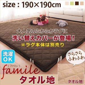 ラグカバー(ラグ別売) タオル地カバー 190×190|happyrepo