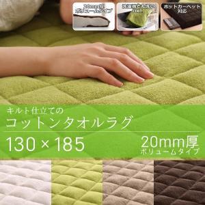 洗えるコットンタオルラグ 厚手 1.5畳 130×185 20mm厚ボリュームタイプ おしゃれ|happyrepo
