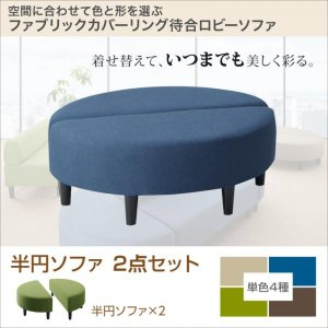 待合室ソファー2点セット 2人掛け×2 円形 おしゃれ カバーリング待合室ロビーソファ