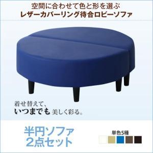 待合室ソファー2点セット 2人掛け×2 円形 おしゃれ レザーカバーリング待合室ロビーソファ