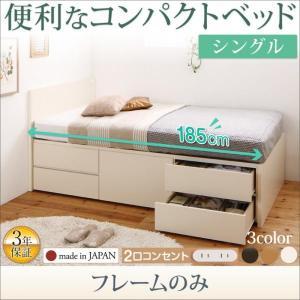 収納付きベッド シングル フレームのみ コンセント付き国産コンパクトショート丈ベッド シングルベッド