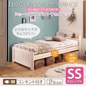 セミシングルベッド フレームのみ すのこベッド 棚・コンセント付き セミシングル ショート丈 ホワイ...