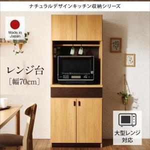 レンジ台 日本製完成品 大型レンジ対応 ホワイトオーク無垢材使用ナチュラルデザイン|happyrepo