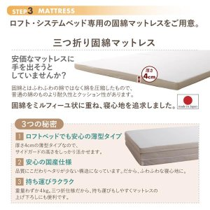 システムベッド 固綿マットレス付き デスク&チェア付 宮棚・コンセント付 天然木パイン材収納システムベッド シングル happyrepo 19