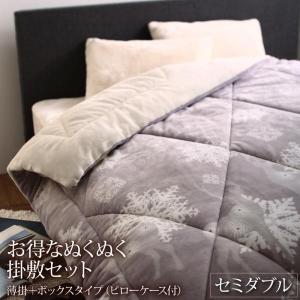 布団セット セミダブル 薄掛+ボックスタイプ プレミアムな肌触り 北欧モダンスタイル 枕カバー付|happyrepo
