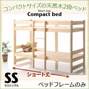 2段ベッド フレームのみ コンパクト天然木2段ベッド セミシングル ショート丈 敷きパッドなし happyrepo