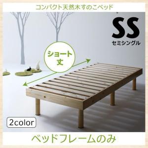 シングルベッド フレームのみ コンパクト天然木すのこベッド セミシングル ショート丈 リネン3点セットなし|happyrepo