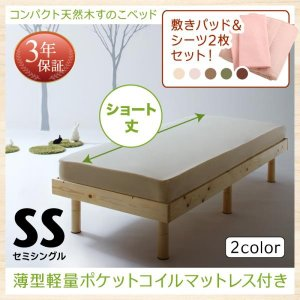 セミシングルベッド マットレス付き 薄型軽量ポケットコイル コンパクト天然木すのこベッド セミシングル ショート丈 リネンセット リネン3点セット付き|happyrepo