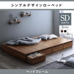 収納付きベッド セミダブル フレームのみ 引き出しなし 引き出し収納シンプルローベッド セミダブルベ...