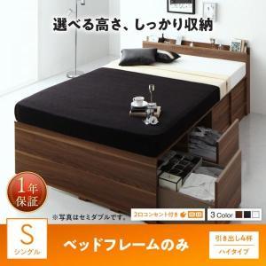 シングルベッド フレームのみ 高さが選べる棚コンセント付き収納ベッド シングル 引き出し4杯 ハイタイプ|happyrepo