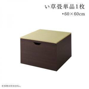 畳1枚 60×60cm 国産 収納付きデザイン美草畳リビングステージ happyrepo