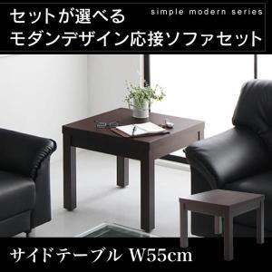 応接テーブル おしゃれ サイドテーブル W55 モダンデザイン