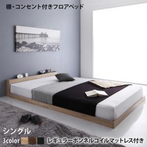 シングルベッド マットレス付き レギュラーボンネルコイル 棚 コンセント付き ローベッド