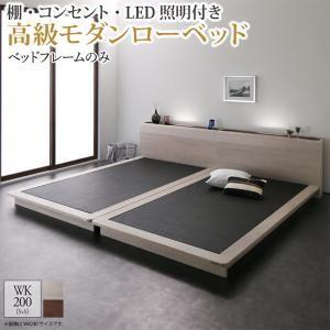 キングサイズベッド ワイドK200 フレームのみ 棚・コンセント・LED照明付き高級モダンローベッド