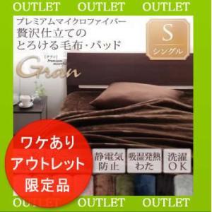 アウトレット・ワケあり 1点限定 プレミアムマイクロファイバー贅沢仕立ての毛布+敷パッドセット シングル ディープグリーン happyrepo