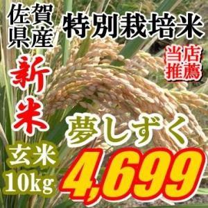 特A評価29年産玄米10kg九州佐賀県一等米特別栽培米夢しず...