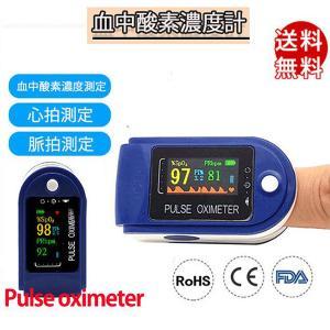 パルスオキシメーター 日本語取扱説明書付き 収納ケース付き 家庭用 血中酸素濃度 測定器 ワンキー測定家庭用 在宅介護 携帯 軽量 小型 指先 送料無料