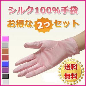 手袋  シルク手袋   「2つセット」  レディース  おしゃれ UV 運転 日焼け 冷え 「全5色...