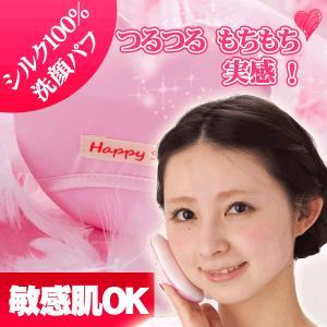 いつもの洗顔にシルクパフを使うだけでしっとり、つるつるを感じて頂けます。シルクはお肌にやさしい天然繊...