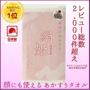ボディタオル シルク 100%  あかすり タオル  垢すり 垢擦りタオル 『絹姫』 送料無料 ボディータオル   ボディケア 乾燥肌 群馬  絹タオル アカスリ|happysilk-store