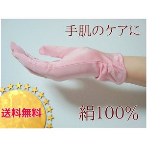 手袋  シルク手袋 単品  おしゃれ UV 運転 あたたかい レディース 『全5色から選べる』婦人用...