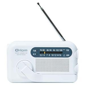 山善 キュリオム 手回しラジオ 防水 防塵 携帯充電 AM FM ワイドFM ホワイト YTM-R100 happysmile777