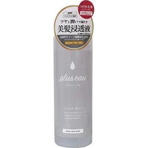 plus eau(プリュスオー) ハイドロミスト つけかえ用ボトル HYDRO MIST 髪のブースター導入液 トリートメント 無香料 詰替え用 20 happysmile777
