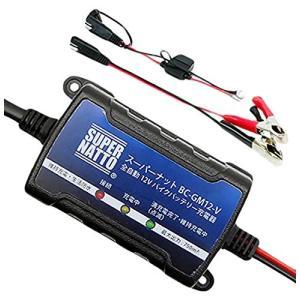 スーパーナット 全自動12Vバイクバッテリー充電器■【車両ケーブル付属】【トリクル充電器機能付】 BC-GM12-V happysmiles