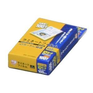 アイリスオーヤマ ラミネートフィルム 100μm IDカード サイズ 100枚入 LZ-ID100|happysmiles